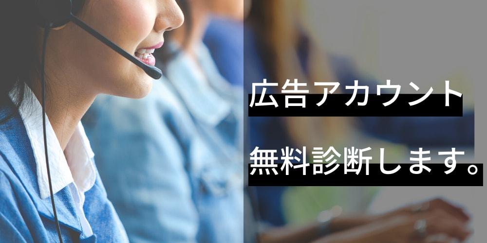 広告アカウント_無料診断トップ