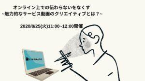 魅力的なサービス8/25(火)開催 動画のクリエイティブとは?