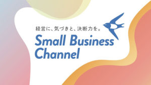 small-bussiness-channel