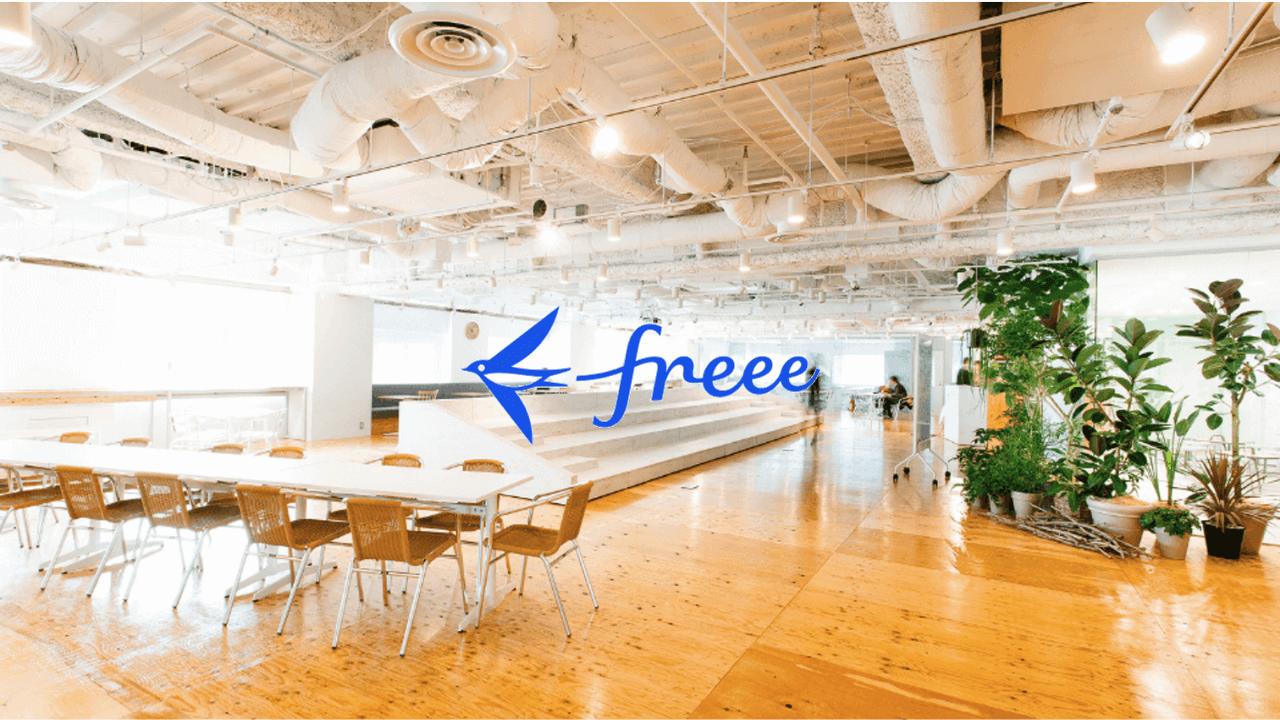 事例FV_freee株式会社