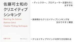 動画編集 本 「佐藤可士和のクリエイティブシンキング」