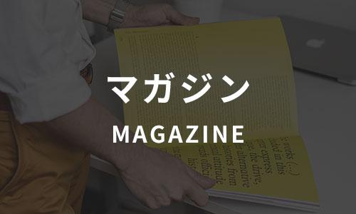 動画製作・映像製作に関するマガジン
