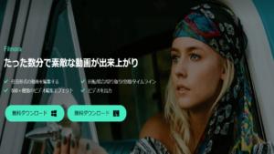 【Windows向け】動画制作無料ソフト Filmora