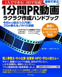 1分間PR動画ラクラク作成ハンドブック