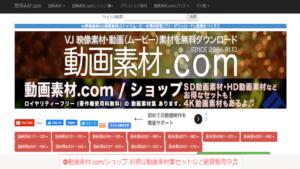 「動画制作 素材」動画素材.com