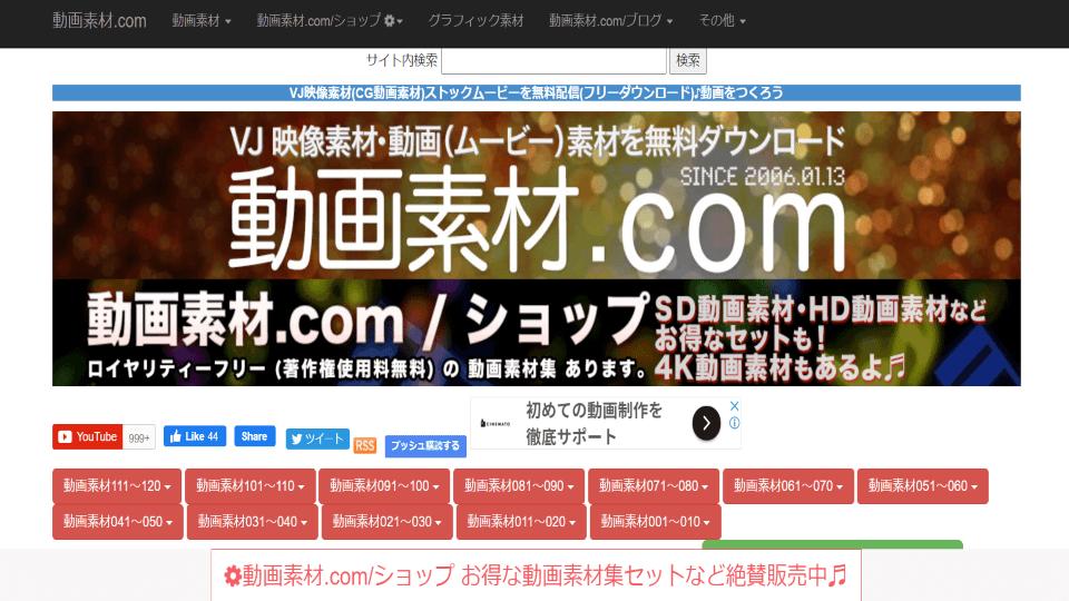 素材サイト 動画素材.com