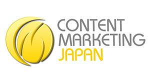 コンテンツマーケティングジャパン