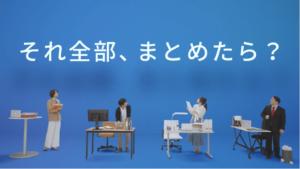 freee株式会社様の動画制作実績 クラウド会計NO1 WEBCM