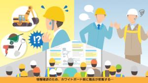 【動画制作実績】株式会社イーリバースドットコム様 Buildee紹介動画