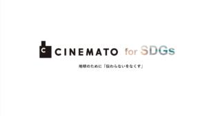CINEMATO-for-SDGs