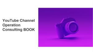 YouTubeテクニカルコンサルティングブック