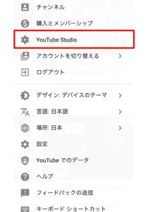 YouTubeスタジオを押す