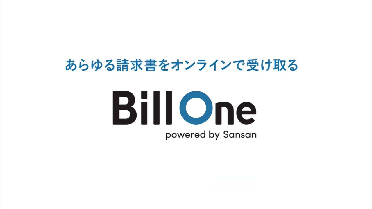クラウド請求書受領サービス「Bill One」紹介動画