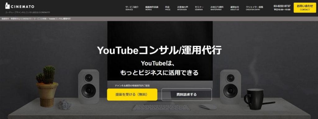 CINEMATO-Youtube