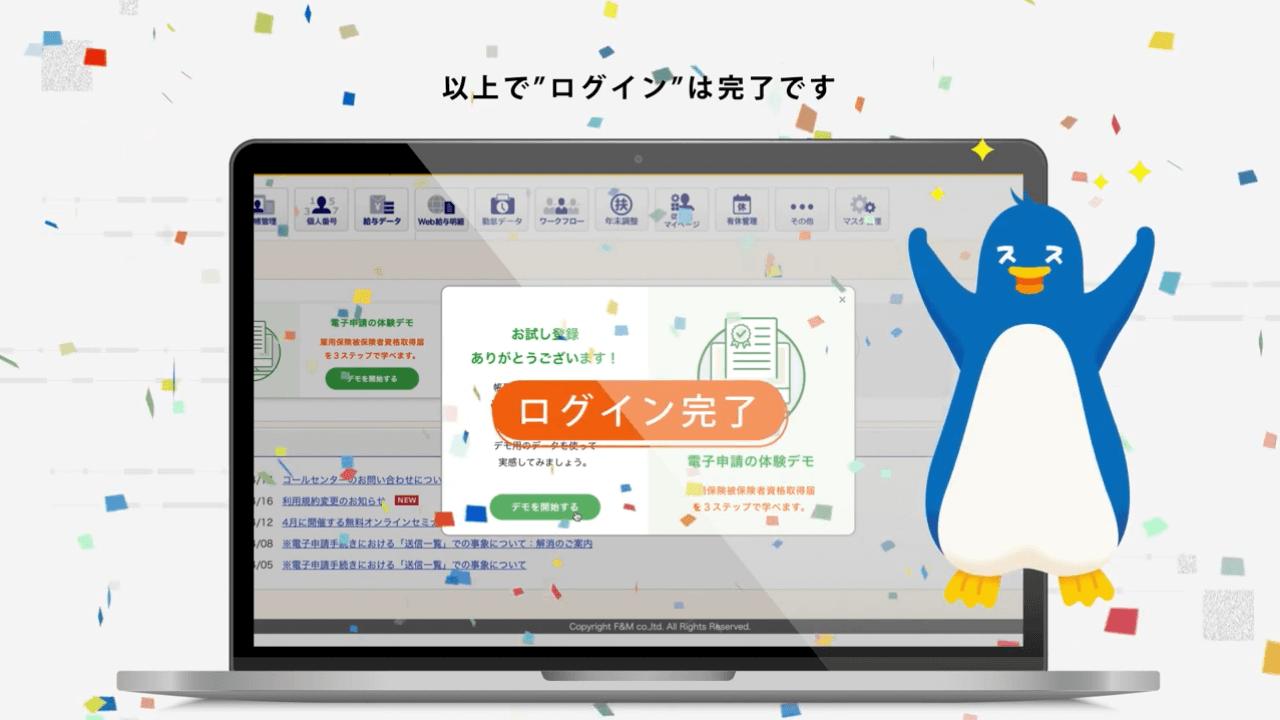 【マニュアル動画】 株式会社エフアンドム様 オフィスステーション