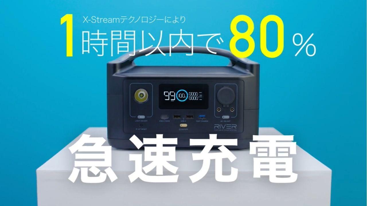EcoFlow Technology Japan株式会社様_EcoFlow RIVER
