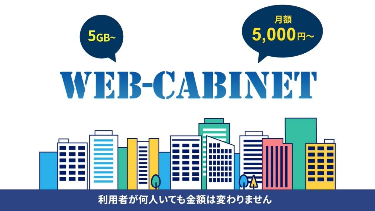 石川コンピュータセンター_WEBCABINET